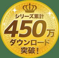 450万ダウンロード突破!
